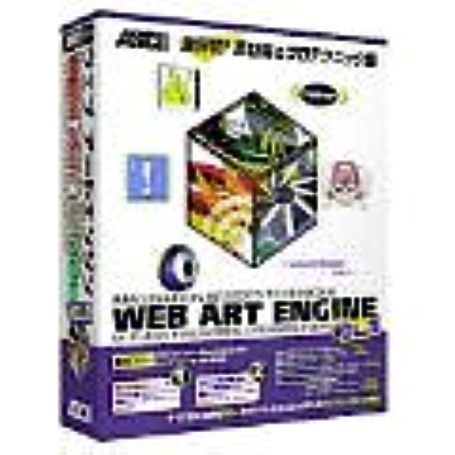 手入れ重力雑草Web Art Engine Vol.3