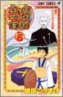 ギャグマンガ日和—増田こうすけ劇場 (巻の5) (ジャンプ・コミックス)