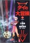 Dragon quest―ダイの大冒険 (16) (集英社文庫―コミック版)