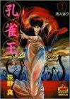 孔雀王 1 (ヤング・ジャンプ・コミックス・スペシャル)の詳細を見る