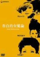 告白的女優論 [DVD]の詳細を見る