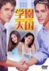 学園天国 [DVD]