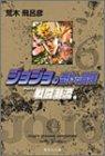 ジョジョの奇妙な冒険 6 Part2 戦闘潮流 3 (集英社文庫(コミック版))