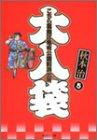 こちら葛飾区亀有公園前派出所大入袋 (5) (集英社文庫―コミック版)