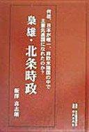梟雄・北条時政―何故、日本が唯一、非欧米諸国の中で主要先進国になれたのか?
