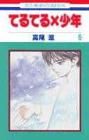 てるてる×少年 第6巻 (花とゆめCOMICS)の詳細を見る