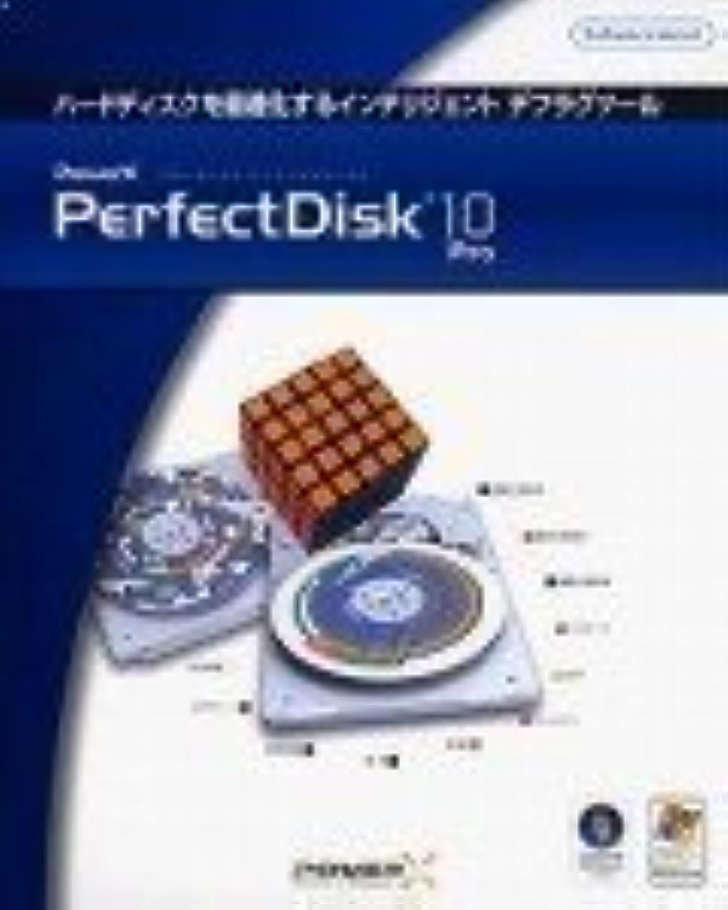 救い感じる啓示PowerX PerfectDisk 10 Pro