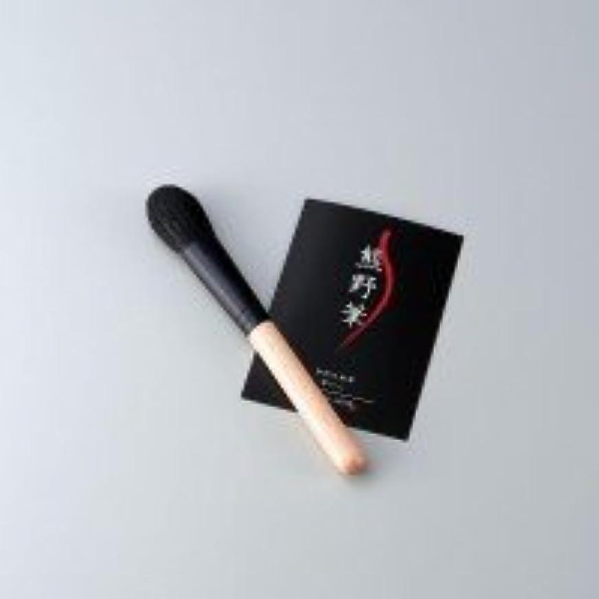 ほこり制裁ピック熊野化粧筆 筆の心 水目桜チークブラシ KFi-70C