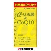 αリポ酸&COQ10 徳用2ヶ月分 【人気 おすすめ 】...