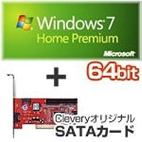 DSP版 Windows 7 Home Premium 64bit + SATAカードセット