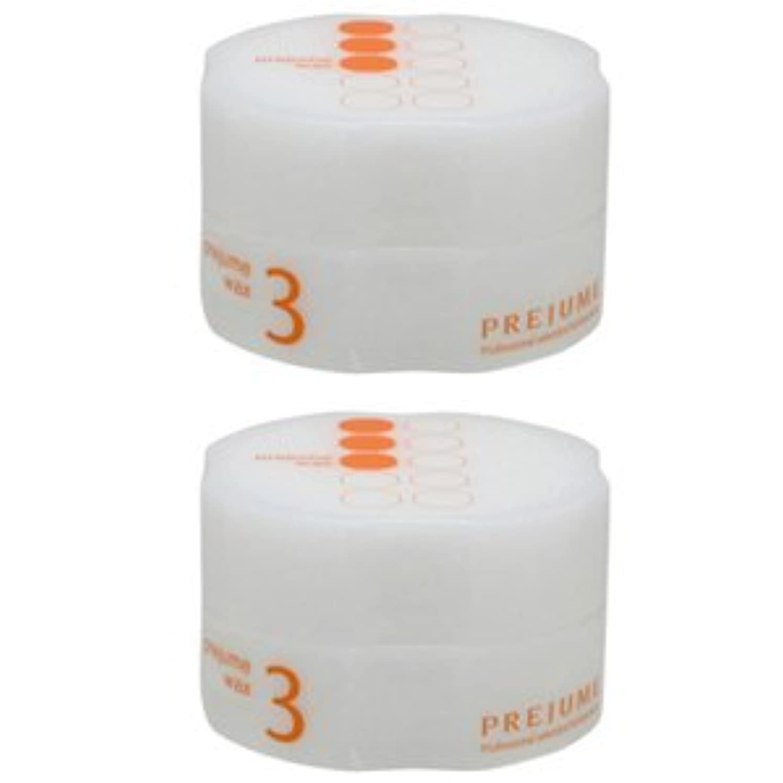自分の乳製品聴衆【X2個セット】 ミルボン プレジュームワックス3 90g