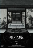 モノノ怪 四之巻 「鵺」 [DVD]の詳細を見る