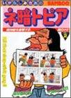 ネ暗トピア 2 (バンブーコミックス)