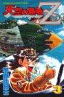 天空の覇者Z 3 (少年マガジンコミックス)