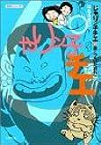 じゃりン子チエ (20) (双葉文庫―名作シリーズ)