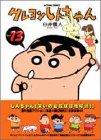 クレヨンしんちゃん (Volume13) (Action comics)