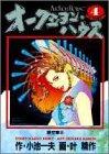 オークション・ハウス 4 (ヤングジャンプコミックス)