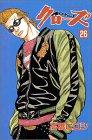 クローズ 26 (少年チャンピオン・コミックス)の詳細を見る
