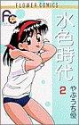 水色時代〔FC〕 2 (フラワーコミックス)