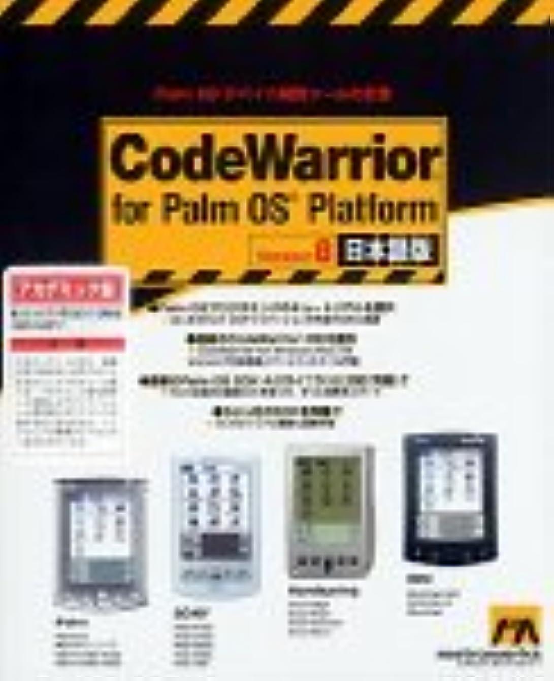 バクテリア設置支援するCodeWarrior for Palm OS Platform Version 8 日本語版 アカデミック版