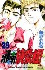 湘南純愛組! (29) (講談社コミックス―Shonen magazine comics (2302巻))