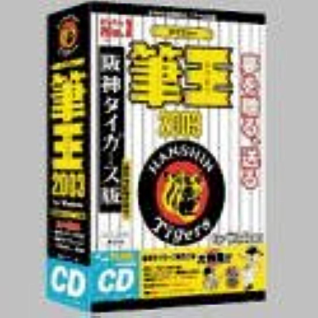 くるくる真鍮乗算筆王 2003 for Windows 阪神タイガース版