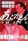 あぶれもん 1―麻雀流浪記 (近代麻雀コミックス)