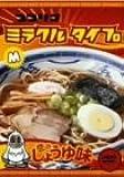 ココリコミラクルタイプ 恋のしょうゆ味 [DVD]