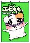 おるちゅばんエビちゅ 12 (アクションコミックス)