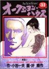 オークション・ハウス 31 (ヤングジャンプコミックス)