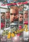 新・湘南爆走族 荒くれNIGHT 2[DVD]