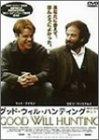 グッド・ウィル・ハンティング [DVD] 画像