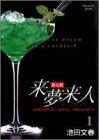 Bar来夢来人 1 (ヤングジャンプコミックス)