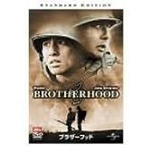 ブラザーフッド スタンダード・エディション [DVD]