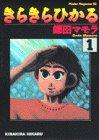 きらきらひかる / 郷田 マモラ のシリーズ情報を見る