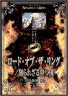 ロード・オブ・ザ・リング/知られざる中つ国 [DVD]