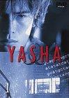 YASHA-夜叉(1) [DVD]