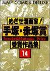 めざせ漫画家!手塚・赤塚賞受賞作品集 14 (ジャンプコミックスデラックス)