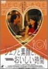 シェフと素顔と、おいしい時間 [DVD]