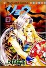 リョウ (3) (マーガレットコミックス (2537))