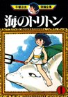 海のトリトン(1) (手塚治虫漫画全集 (189))