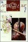 フジミ同人誌ワールド 2 (ジュネコミックス)