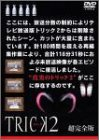 トリック2/超完全版5 [DVD]