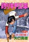 釣りキチ三平(13) イトウ釣り編1 (KC スペシャル)