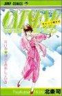 キャッツ〓アイ (第14巻) (ジャンプ・コミックス)