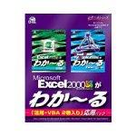 Microsoft Excel2000がわか~る 「活用・VBA 2巻入り」応用パック