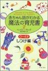 赤ちゃん語がわかる魔法の育児書 2―0~4才しつけ編の詳細を見る