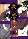 歌麿 3 (アクションコミックス)