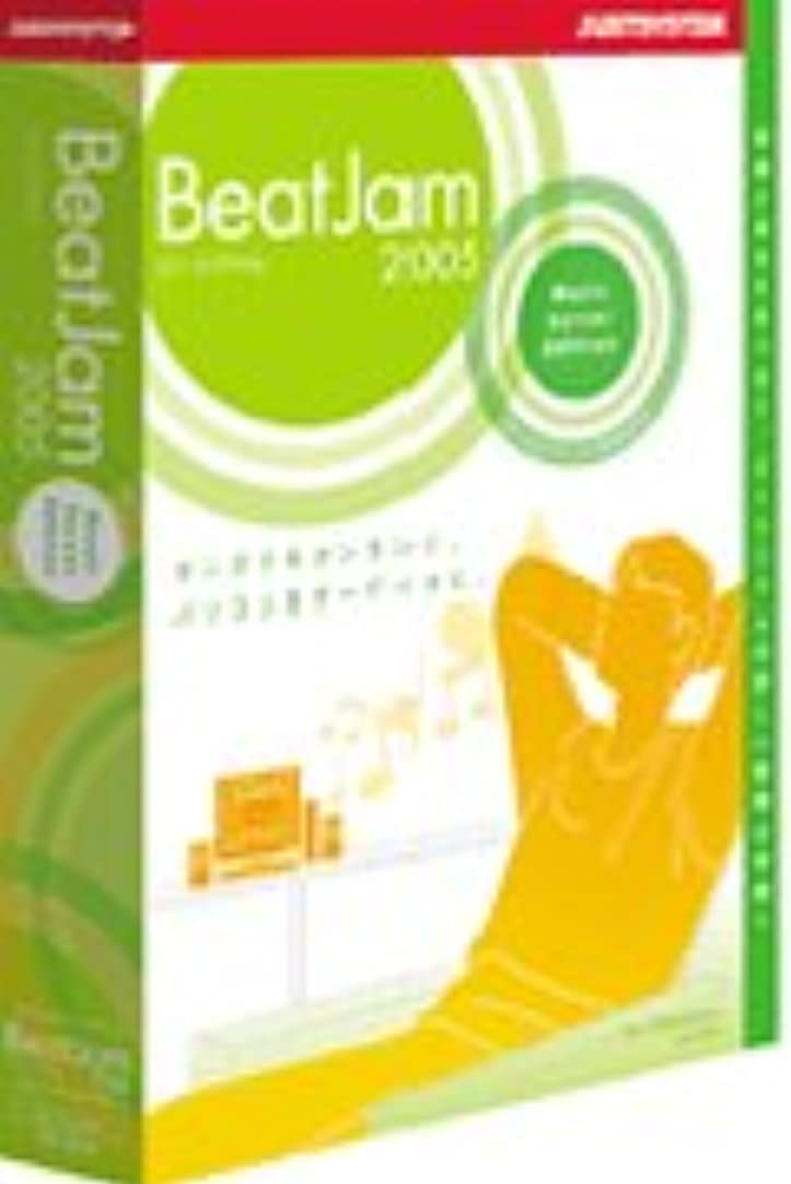 クリープ値下げ誘導BeatJam 2005[Music Server Edition](発売記念パッケージ)
