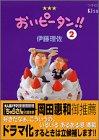 おいピータン!!(2) (ワイドKC キス)
